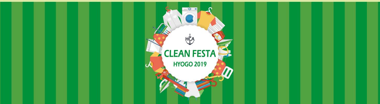 CLEAN FESTA HYOGO
